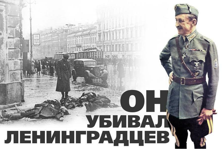 Маннергейм убивал ленинградцев