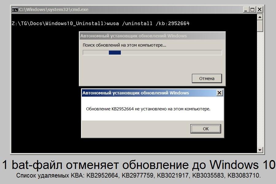 1 bat-файл отменяет обновление до Windows 10. Список удаляемых KBA: KB2952664, KB2977759, KB3021917, KB3035583, KB3083710
