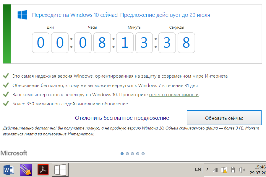 Get Windows X (GWX) в действии на Windows 7