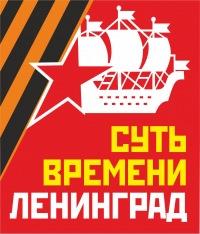 Суть времени Ленинград