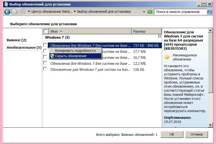 Windows 7 hide update 3.png