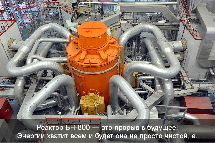 Реактор БН-800 — это прорыв в будущее! Энергии хватит всем и будет она не просто чистой, а очищающей.