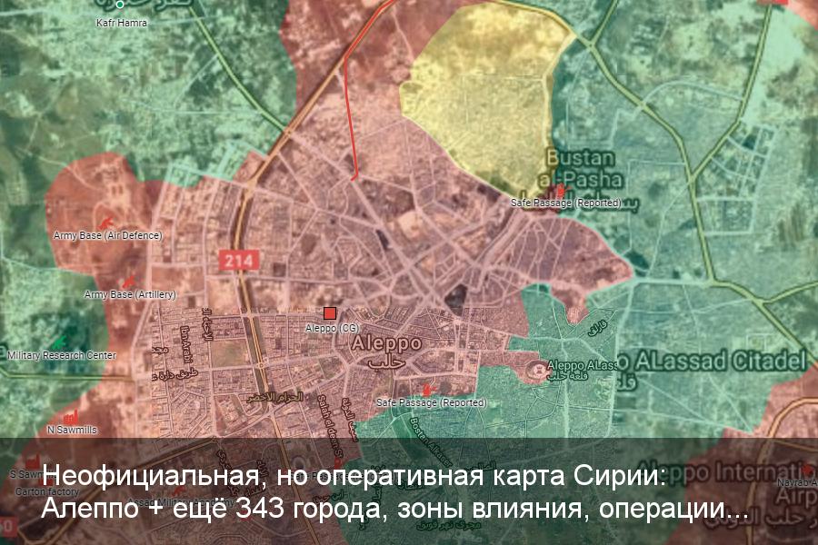 Неофициальная, но оперативная карта Сирии (Алеппо + ещё 343 города, зоны влияния, операции...)