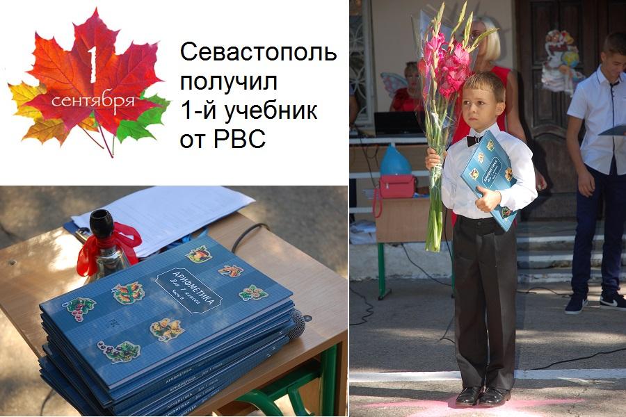 1 сентября Севастополь получил 1-й учебник от РВС