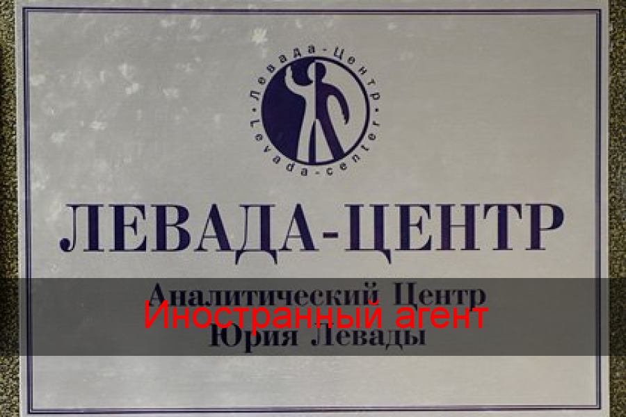 Левада-центр — иностранный агент