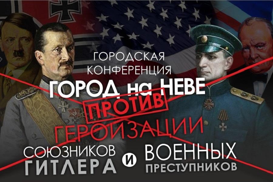 Конференция «Город на Неве против героизации союзников Гитлера и военных преступников» (Маннергейм, Колчак и др.)