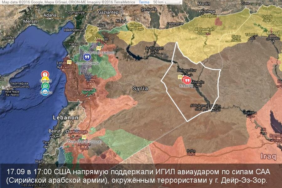 2016.09.17 17:00 США напрямую поддержали ИГИЛ авиаударом по окружённым силам Сирийской Арабской армии в Дейр-эз-Зор