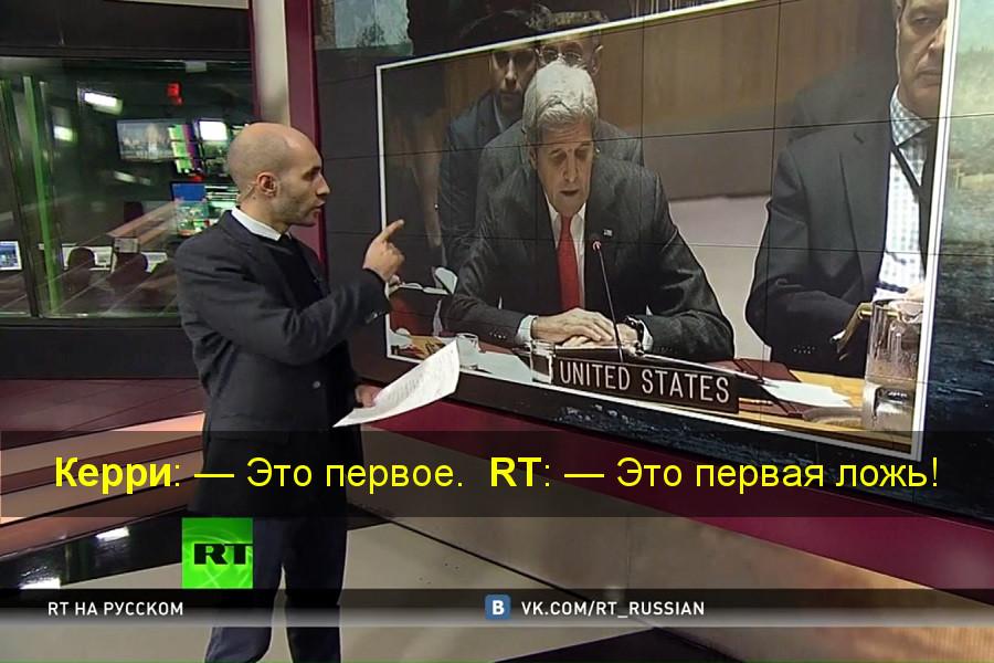 Глава Госдепа исказил заявления Москвы об обстреле гумконвоя в Алеппо. Керри: — Это первое утверждение. RT: — Это первая ложь!