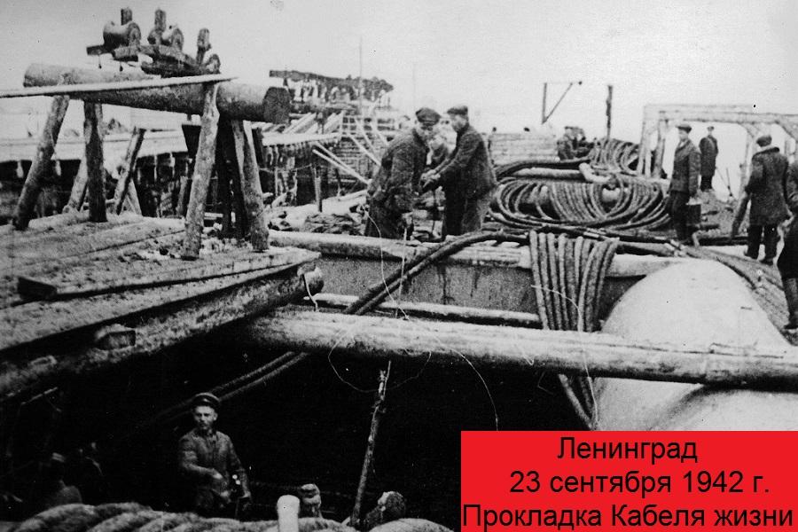 Блокадный Ленинград. 23 сентября 1942 года. Прокладывается Кабель жизни