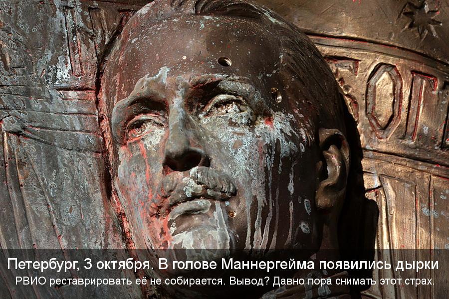 Петербург, 3 октября. В голове Маннергейма появились дырки. РВИО реставрировать её не собирается. Вывод? Давно пора снимать этот страх.