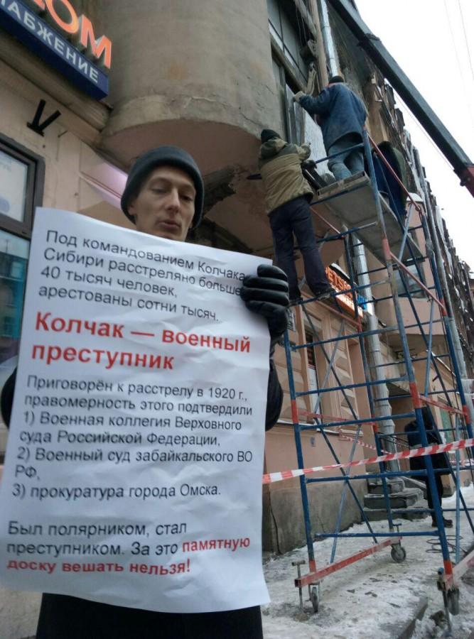 Суть времени протестует против доски Колчаку