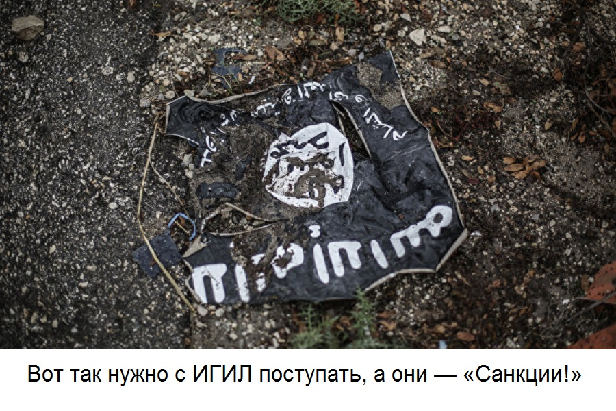 Растоптанный флаг ИГИЛ
