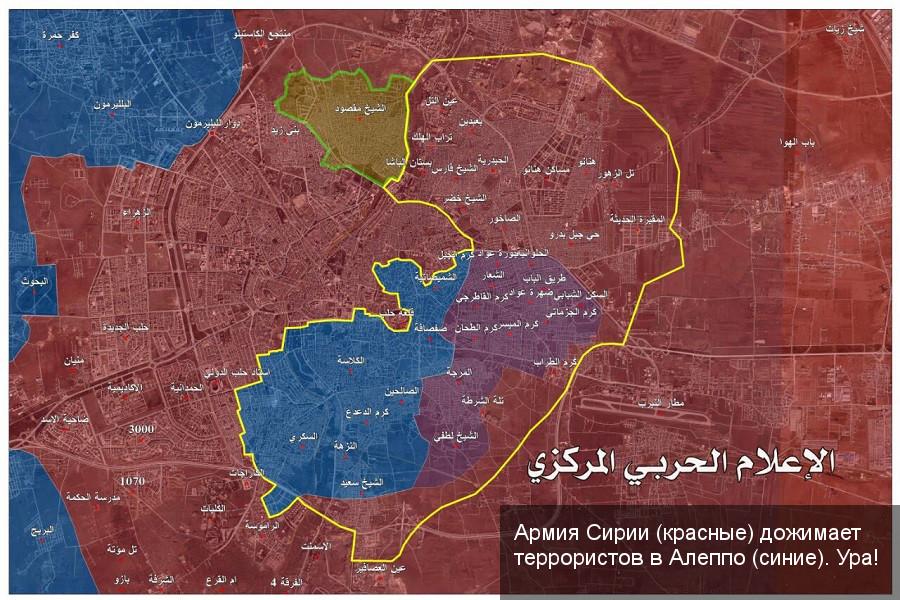 2016.12.07 Армия Сирии (красные) дожимает террористов в Алеппо (синие). Ура!