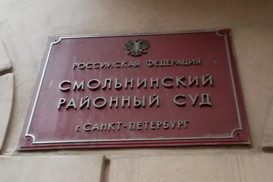 Табличка со здания суда — Российская Федерация, Смольнинский районный суд, г. Санкт-Петербург