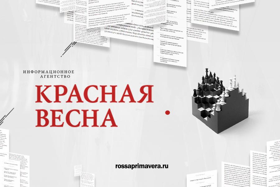 Баннер ИА «Красная весна», 900 на 600