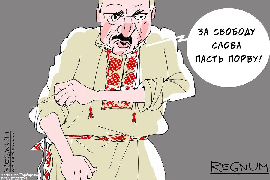 Лукашенко против свободы слова