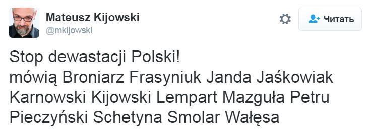 Призыв от Киёвского поддержать акции протеста в городах Польши