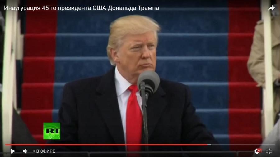 Трамп произносит инаугурационную речь 20 января 2017