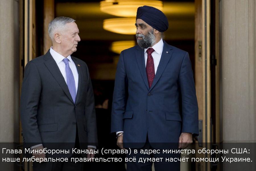 Глава Минобороны Канады (справа) в адрес министра обороны США: наше либеральное правительство всё думает насчёт помощи Украине.