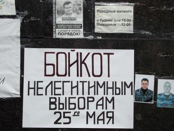 Донецк. Весна 2014