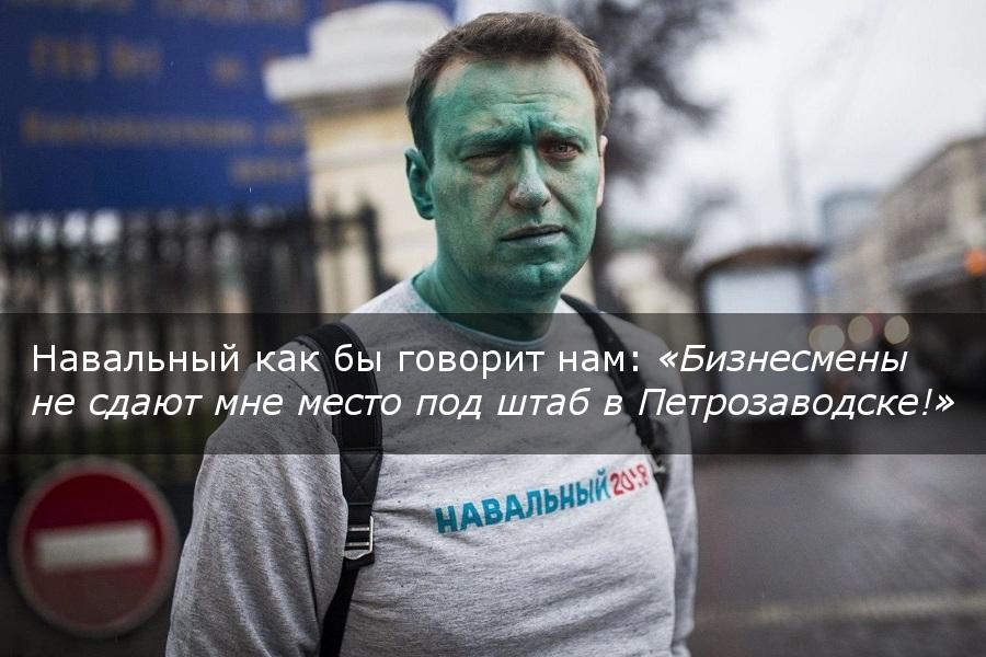 Навальный как бы говорит нам: «Бизнесмены не сдают мне место под штаб в Петрозаводске!»