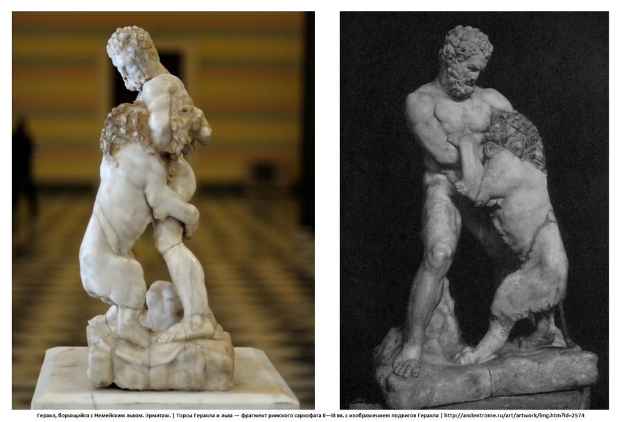 Геракл, борющийся с Немейским львом. Эрмитаж