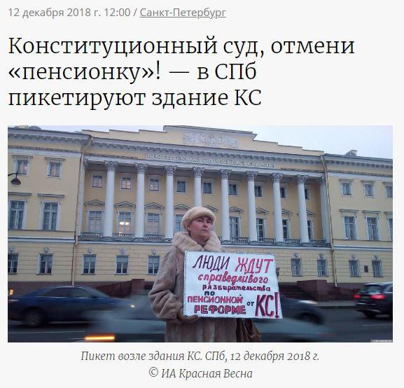 Пикет возле здания Конституционного суда в Санкт-Петербурге
