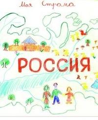 Детский рисунок 'Моя страна'