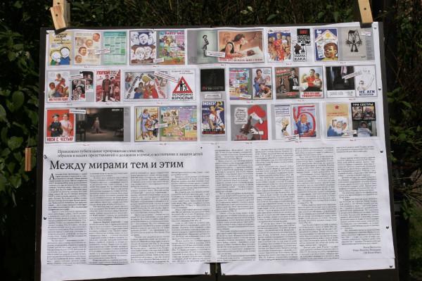 Большой стенд вблизи — статья из номера 15 газеты
