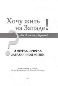 Титульный лист книги «Мифы и рифы западной жизни»