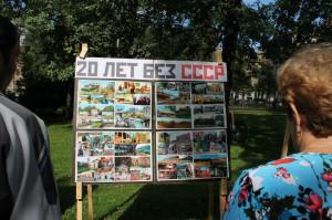 20 лет без СССР, большие стенды
