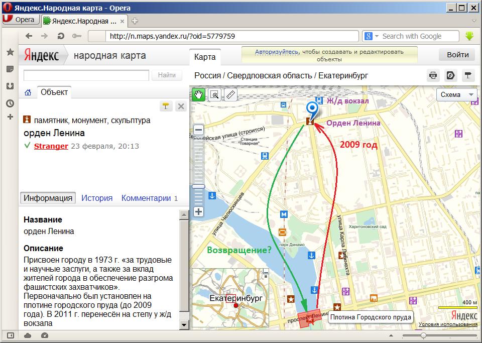 Орден Ленина в Екатеринбурге