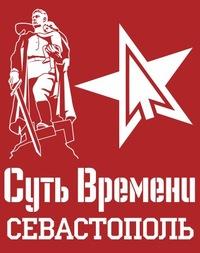 Баннер севастопольской ячейки «Сути времени со странички https://vk.com/eot.sevastopol»