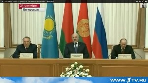Заседание ЕврАзЭС (управляющий орган Таможенного союза) в Минске 24.10.2013