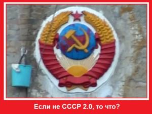 Герб СССР из посёлка Александровского, мотиватор