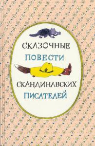Обложка сборника, передняя сторона