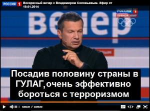 Соловьёв повторяет антисоветский миф