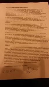 Письмо Соловьёву, текст