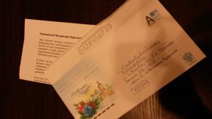 Письмо Соловьёву, конверт