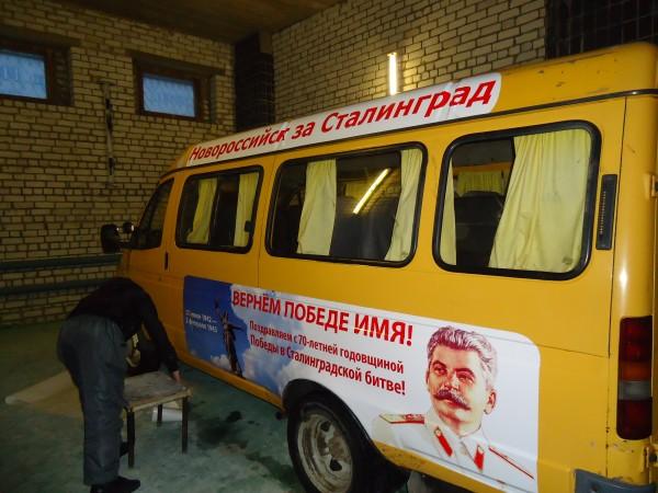 Новороссийск за Сталинград