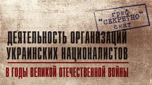 Заголовок презентации МинОбороны РФ про бандеровцев
