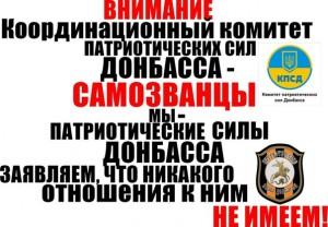 Координационный комитет патриотических сило Донбасса — самозванцы