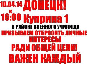 Донецк, Куприна 1, 10 апреля к 16 часам, у военного училища