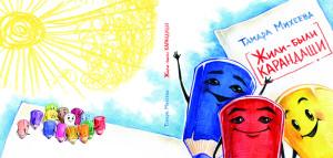Карандаши-обложка