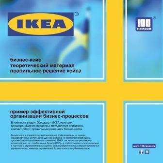 Ikea_box_boom_sm