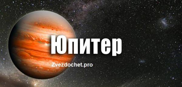 Юпитер, хозяин Стрельца