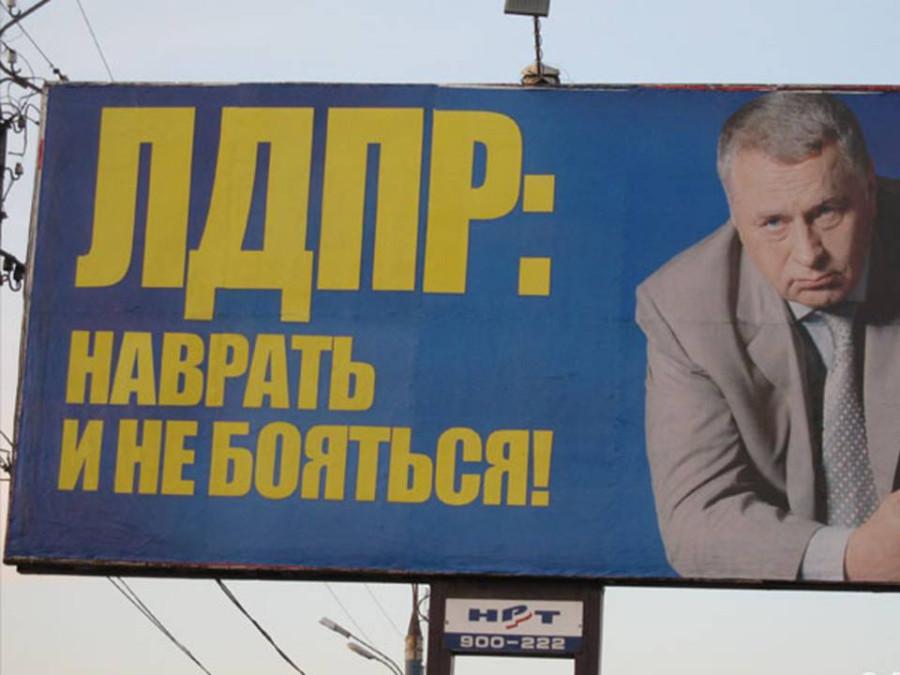 0004-004-Partija-LDPR