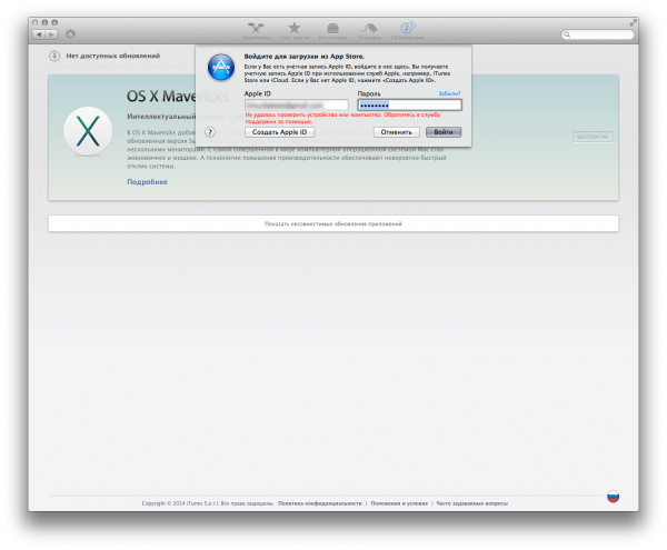 Снимок экрана 2014-09-04 в 13.20.15
