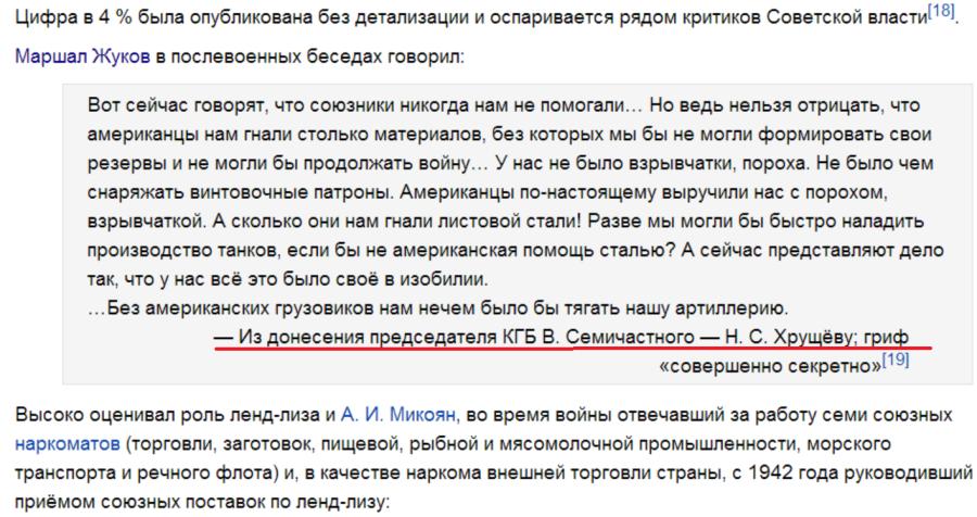 цитата Маршала Жукова