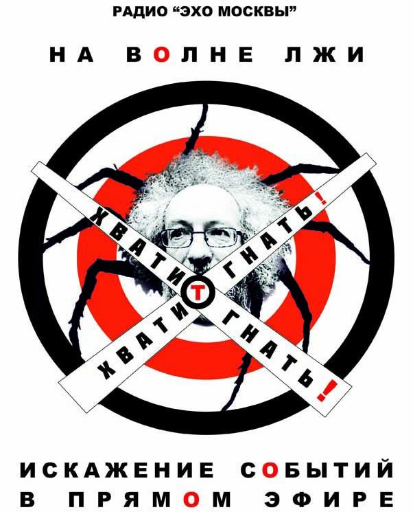 No.2.0-Плакат-на-волне-лжи-почта1